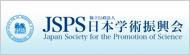 日本学術振興会拠点形成事業