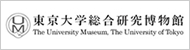 東京大学総合研究博物館 The University Museum, University of Tokyo