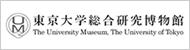 The University Museum, University of Tokyo